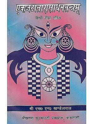 Ekjata Tara Sadhana Tantram (With Hindi Translation)
