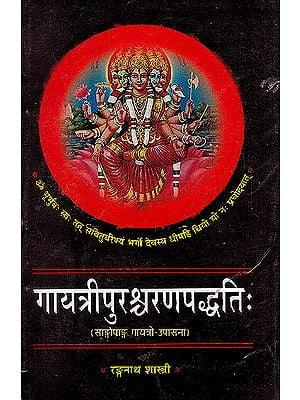 Gayatri Purashcharan Paddhati (Sanskrit only)