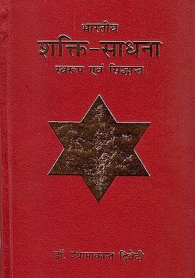 भारतीय शक्ति साधना  (स्वरुप एवं सिध्दान्त) - Bharatiya Shakti Sadhna (Swaroop Aur Siddhant)(Hindi)