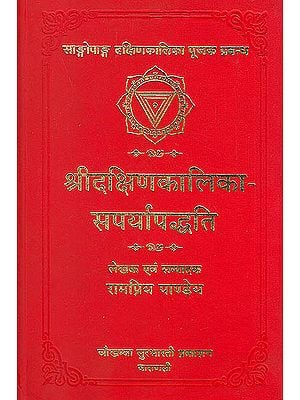 श्री दक्षिण-कालिका सपर्या पद्धति: The Complete Way of Worshipping Goddess Dakshin Kalika