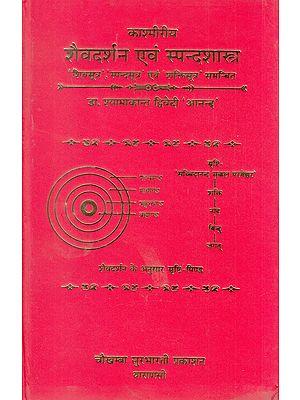 कश्मीरीय शैवदर्शन एवं स्पंदशास्त्र: Kasmiriya Saivadarsana Evam Spandasastra (Sivasutra, Spandasutra and Saktisutra)(Hindi)