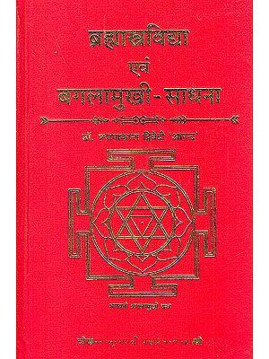ब्रह्मास्त्रविद्द्या एवम् बगलामुखी साधना: Brahmastrvidya and Bagalamukhi Sadhna (Hindi only)