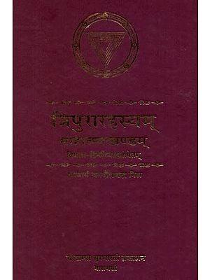 त्रिपुरारहस्यम् (माहात्म्यखण्डम्) - Tripura Rahasya