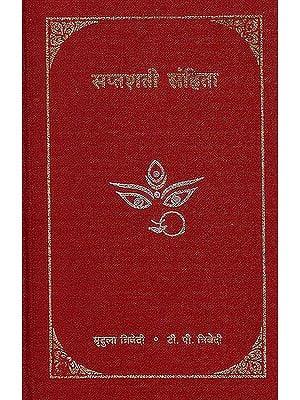 Saptshati Sanhita (Hindi)