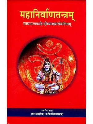 महानिर्वाण तन्त्रम: Mahanirvana Tantram