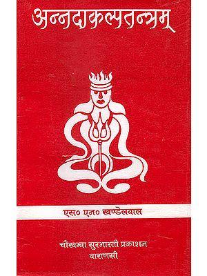 अन्नदाकल्पतन्त्रम: Anna-da-Kalpa-Tantram