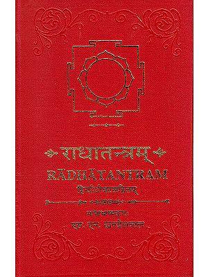 राधातंत्र (संस्कृत एवम् हिन्दी अनुवाद): Radha Tantra