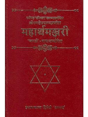 Mahartha Manjari