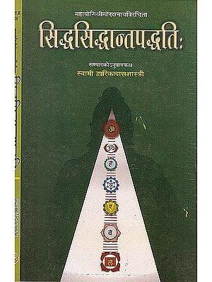 Siddha Siddhanta Paddhati (Hindi Only)
