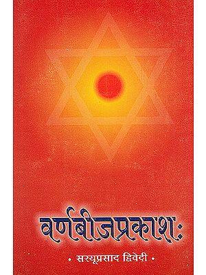 वर्णबीज प्रकाश: Varna-Bija Prakasha (Sanskrit only)