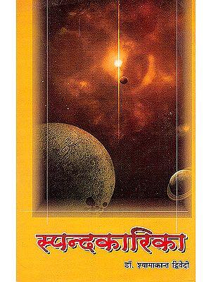 Spandkarika of Bhattakallatacarya (Hindi)