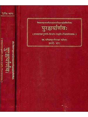 Purashcharanarnava by the King of Nepal (A Treatise Dealing with Theory and Practice of Tantric Worship)(Set of 2 Volumes )(Sanskrit Only)