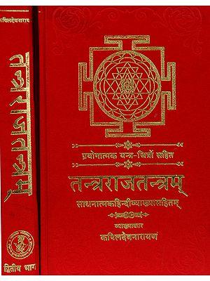 तन्त्रराजतन्त्रम् (संस्कृत एवं हिंदी अनुवाद) - Tantra Raj Tantra (Set of 2 Volumes)