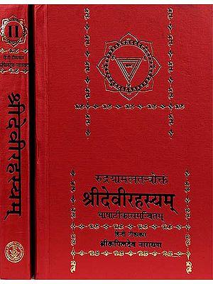 Shri Devi Rahasyam from the Rudrayamal Tantra (Set of 2 Volumes)