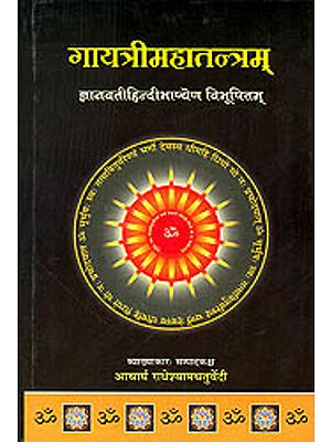 गायत्री महा तन्त्रम (संस्कृत एवम् हिन्दी अनुवाद): Gayatri Maha Tantram