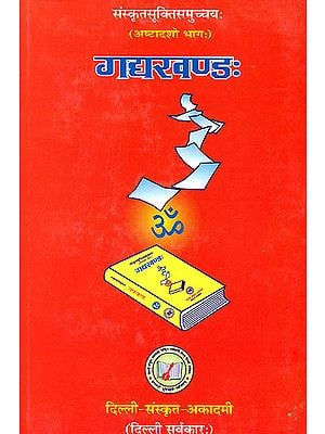 Quotations from Sanskrit Prose (Sanskrit Text with English Translation) - Arranged Subjectwise