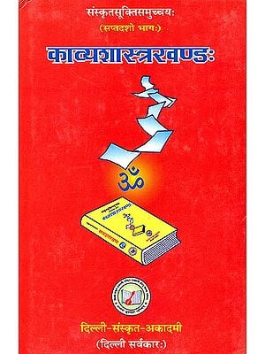 Quotations from Sanskrit Poetics (Sanskrit Text with English Translation) - Arranged Subjectwise
