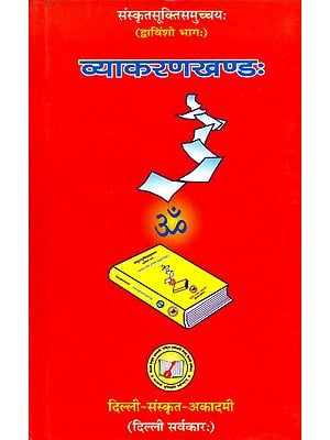 Quotations from Works on Sanskrit Grammar (Sanskrit Text with English Translation) - Arranged Subjectwise