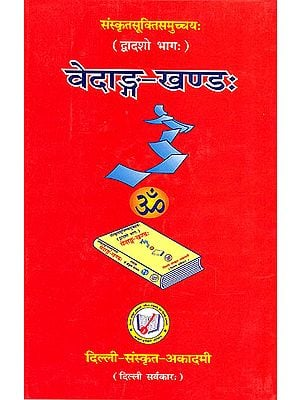 Quotations from the Vedangas (Sanskrit Text with Hindi and English Translation) - Arranged Subjectwise