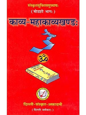 काव्य महाकाव्यखण्ड: Quotations from Sanskrit Kavyas and Mahakavyas (Sanskrit Text with English Translation) - Arranged Subjectwise