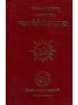 Quotations from Nyaya Vaisesika Texts (Sanskrit Text with English Translation) - Arranged Subjectwise