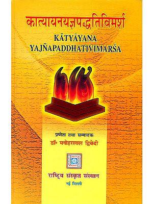 Katyayana Yajnapaddhati Vimarsa (Vedic Sacrifices According to Katyayana)