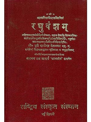 Raghuvamsa of  Kalidasa - With Sanskrit Commentaries