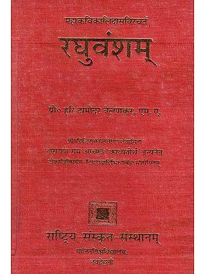 Raghuvamsa of  Kalidasa - With Sanskrit Commentaries