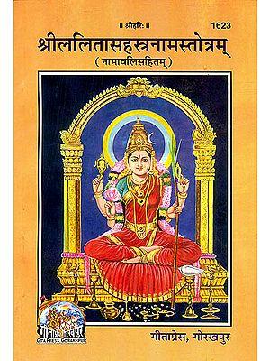 श्री ललितासहस्त्रनामस्तोत्रम्: Shri Lalita Sahasranama (With the 1008 Names of Goddess Lalita)