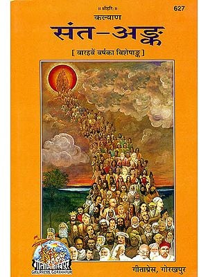 संत अंक  (Special Issue of Hindi Magazine Kalyan on the Greatness of Saints)