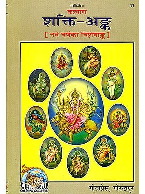 शक्ति अंक - Shakti Anka The Most Exhaustive Collection of Articles Ever on the Concept of Shakti