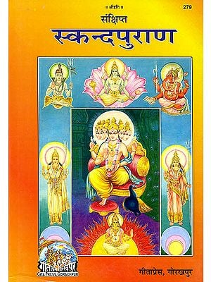 स्कन्दपुराण (The Skanda Purana in Simple Hindi Language)