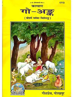 Gau Anka (Special Issue of Hindi Magazine Kalyan on the Cow)
