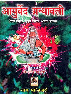 Ayurveda Granthavali (Charaka Samhita, Sushruta Samhita and Ashtanga Hridya)