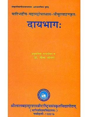 Dayabhagah