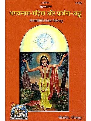 Bhagavana Nama Mahima Aur Prathana Anka (Special Issue of Hindi Magazine Kalyan on the Glory of the Divine name and Prayer)