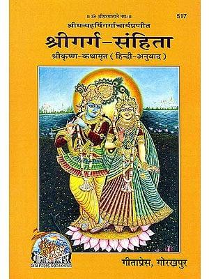 Shri Garga Samhita