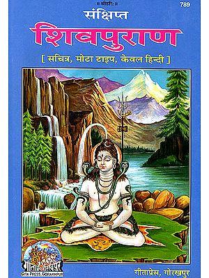 The Shiva Purana in Simple Hind Language