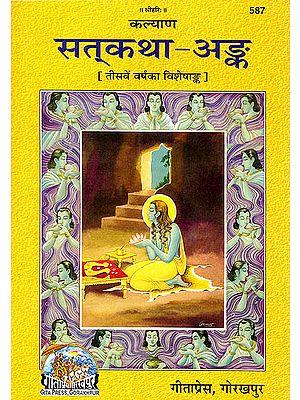 सत् कथा अंक (Special Issue of Hindi Magazine Kalyan on Uplifting Stories)