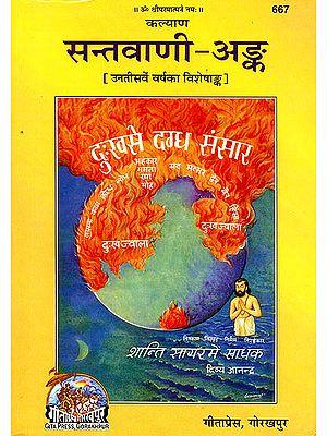 संत वाणी अंक (Special Issue of Hindi Magazine Kalyan on the Voice of Saints)