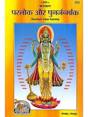 परलोक और पुनर्जन्म अंक (Special Issue of Hindi Magazine Kalyan on the 'Next World' and Rebirth)