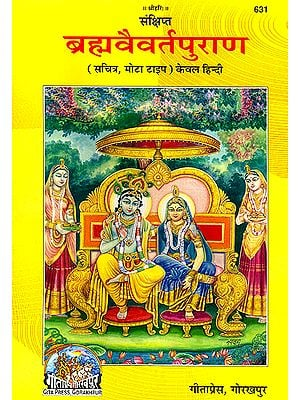 ब्रह्मवैवर्त पुराण: The Brahmavaivarta Purana