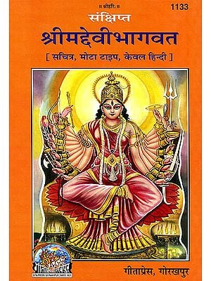Shrimad Devi Bhagavata Purana in Simple Hindi Language
