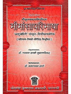 मीमांसापरिभाषा :Mimansa Paribhasa