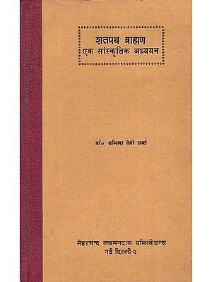 Shatapatha Brahmana Ek Sanskritik Adhyan (A Cultural Study of the Satapatha Brahman)