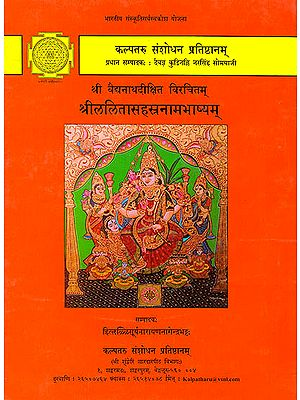 Shri Lalita Sahasranama Bhashya by Vaidyanath Dikshit (A Rare Book)