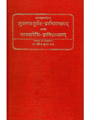 Sukla Yajurveda Pratishakhyam or Vajasneyi Pratishakhyam