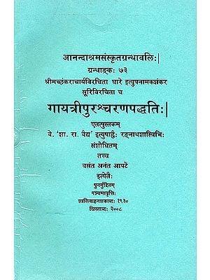 Gayatri Purashcrahan Paddhati