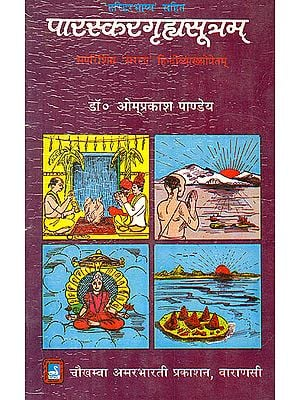 Paraskara Grhya Sutras with the Commentary of Harihar