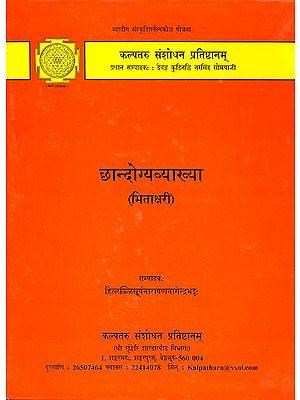 Chandogya Bhashya (Mitakshari) - A Rare Book